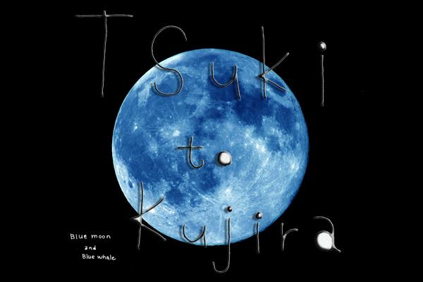 Blue_Moon表紙(のコピー.jpg